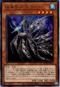 【Rare】揺海魚デッドリーフ[YGO_ROTD-JP033]