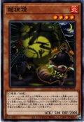 【N-Rare】龍狸燈[YGO_ROTD-JP035]