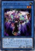 【Normal】メガリス・フール[YGO_ROTD-JP036]
