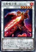 【Rare】焔聖騎士導-ローラン[YGO_ROTD-JP041]