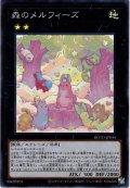 【Super】森のメルフィーズ[YGO_ROTD-JP044]