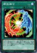 【Normal】螺旋融合[YGO_ROTD-JP050]