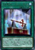 【Rare】『焔聖剣-デュランダル』[YGO_ROTD-JP053]
