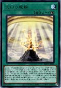 【Rare】天幻の龍輪[YGO_ROTD-JP066]