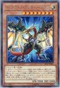 【Rare】オッドアイズ・ランサー・ドラゴン[YGO_CP17-JP001]