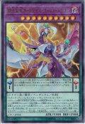 【Ultra】覇王紫竜オッドアイズ・ヴェノム・ドラゴン[YGO_CP17-JP006]