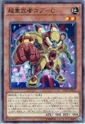 【Normal】超重武者コブ-C[YGO_CP17-JP010]