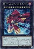 【Super】RR-ファイナル・フォートレス・ファルコン[YGO_CP17-JP015]