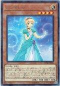 【Rare】シンデレラ[YGO_CP18-JP004]