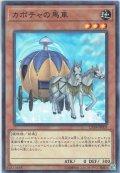 【Normal】カボチャの馬車[YGO_CP18-JP005]