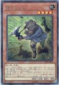 【Rare】鉄のハンス[YGO_CP18-JP006]