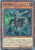 【Normal】鉄の騎士[YGO_CP18-JP007]