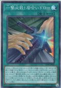 【Super】一撃必殺!居合ドロー[YGO_CP18-JP020]