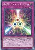【Normal】無限光アイン・ソフ・オウル[YGO_CP18-JP029]