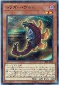 【Normal】トリガー・ヴルム[YGO_CP18-JP042]
