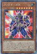 【Collectors】ゴッドオーガス[YGO_CP18-JP001]