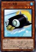 【N-Rare】ペンギン魚雷[YGO_CP20-JP004]