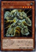 【Rare】風化戦士[YGO_CP20-JP005]