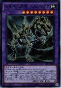【Super】古生代化石竜 スカルギオス[YGO_CP20-JP009]