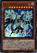 【Ultra】Sin.パラダイム・ドラゴン[YGO_CP20-JP019]