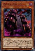 【Rare】ヌメロン・ウォール[YGO_CP20-JP020]