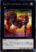 【Normal】No.2 ゲート・オブ・ヌメロン-ドゥヴェー[YGO_CP20-JP023]