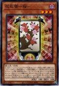 【Normal】花札衛-桜-[YGO_CP20-JP029]