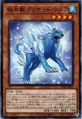 【Normal】極氷獣ブリザード・ウルフ[YGO_CP20-JP031]