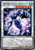 【Normal】極氷獣アイスバーグ・ナーワル[YGO_CP20-JP033]