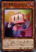 【Rare】電幻機塊コンセントロール[YGO_CP20-JP035]