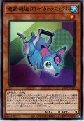 【Normal】遮断機塊ブレイカーバンクル[YGO_CP20-JP036]