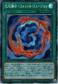 【Collectors】化石融合-フォッシル・フュージョン[YGO_CP20-JP011]
