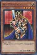 【Normal】キングス・ナイト[YGO_DP16-JP014]