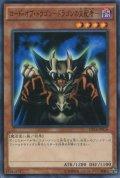 【Normal】ロード・オブ・ドラゴン-ドラゴンの支配者-[YGO_DP16-JP016]
