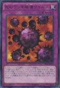 【Rare】死のデッキ破壊ウイルス[YGO_DP16-JP019]