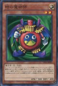 【Normal】時の魔術師[YGO_DP16-JP023]
