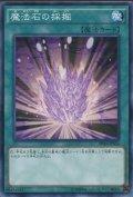 【Normal】魔法石の採掘[YGO_DP16-JP034]