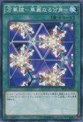 【Normal】万華鏡-華麗なる分身-[YGO_DP16-JP037]