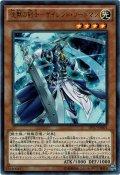 【Ultra】沈黙の剣士-サイレント・ソードマン[YGO_DP17-JP001]