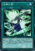 【Super】沈黙の剣[YGO_DP17-JP003]
