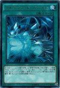 【Ultra】アルティメット・バースト[YGO_DP17-JP007]