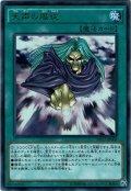 【Ultra】天声の服従[YGO_DP17-JP008]