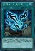 【Super】埋葬されし生け贄[YGO_DP17-JP009]