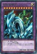 【Rare】究極竜騎士[YGO_DP17-JP011]