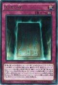 【Rare】永遠の魂[YGO_DP17-JP015]
