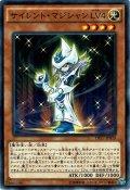 【Normal】サイレント・マジシャン LV4[YGO_DP17-JP019]
