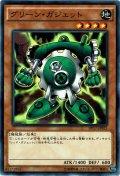 【Normal】グリーン・ガジェット[YGO_DP17-JP021]