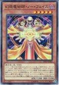 【Normal】幻想魔術師・ノー・フェイス[YGO_DP19-JP002]