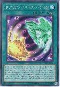 【Super】サクリファイス・フュージョン[YGO_DP19-JP004]