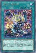 【Rare】鋼鉄の襲撃者[YGO_DP19-JP016]